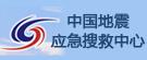 中国地震应急搜救中心