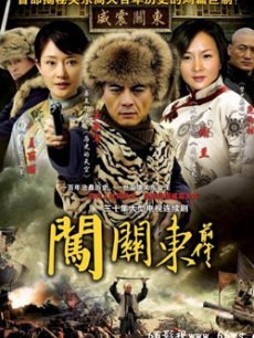 闯关东前传[2006](全40集)