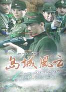 中国远征军第二部