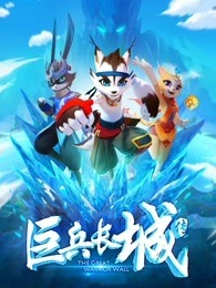 巨兵长城传 第1季