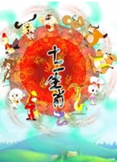 十二生肖[2009](全40集)