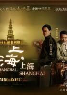 上海,上海(全36集)