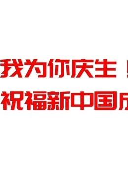 祝福新中國成立70周年