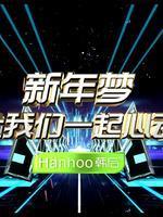 浙江卫视2014新年演唱会