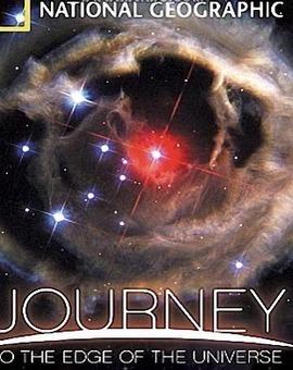 旅行到宇宙邊緣