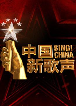 中国新歌声第2季发布会