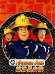 消防员山姆第6季