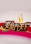 爽食行天下 2013