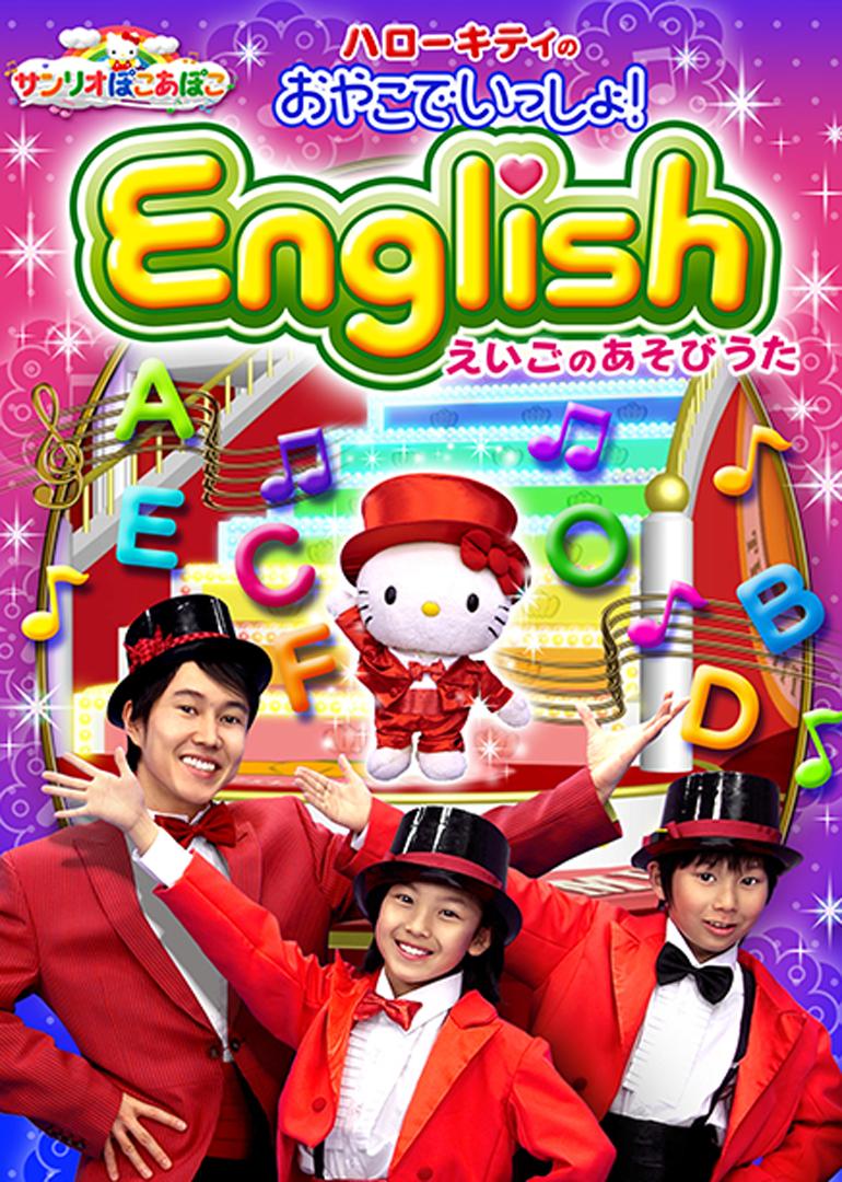 凯蒂猫:英语动画系列