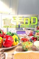 食平DD 2014