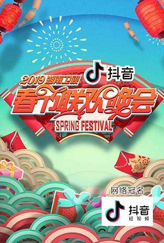 2019湖南卫视春节联欢晚会