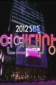 2012 SBS演艺大赏