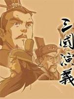 三国演义动画版 日语版