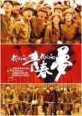 中国知青部落