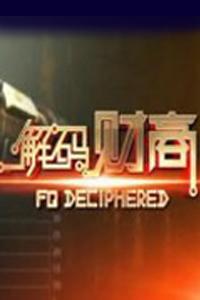 解码财商 2011(综艺)