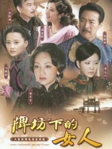 牌坊下的女人(全35集)