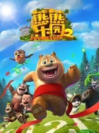 熊熊乐园 第2季
