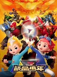 核晶少年 第3季