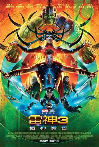 雷神3:诸神黄昏 普通话版(科幻片)