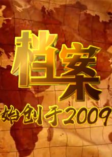 档案 中国抗疫的国际价值