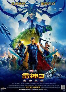 雷神3:诸神黄昏DVD