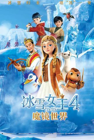冰雪女王4:魔镜世界 普通话版
