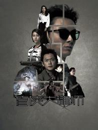 盲侠大律师1 粤语