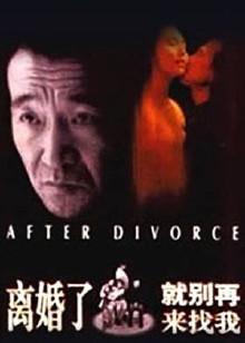 离婚了就别再来找我