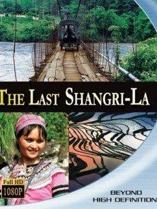 最后的香格里拉