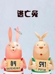 逃亡兔 第4季
