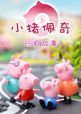 奇趣箱·小猪佩奇
