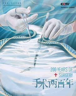 手术200年