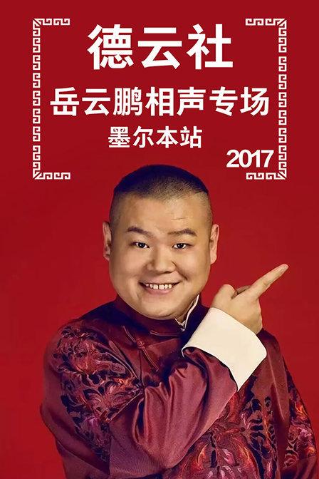 德云社岳云鹏相声专场墨尔本站 2017