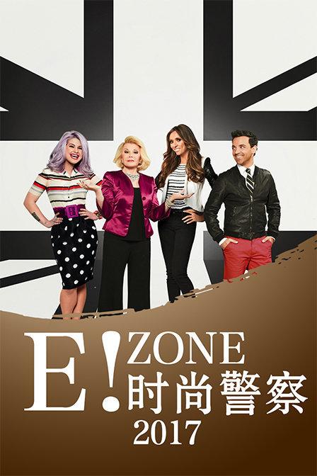 E!zone:时尚警察 2017