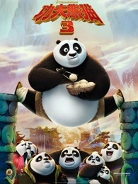 功夫熊猫3 国语