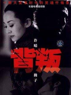 背叛(全20集)
