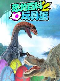 恐龙百科玩具蛋