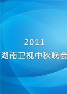 湖南卫视中秋晚会2011
