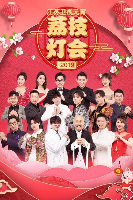 江苏卫视元宵荔枝灯会 2019(综艺)