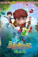 勇敢者日记-迪小龙 第一季