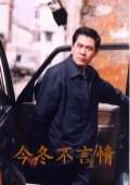 今冬不言情(全24集)