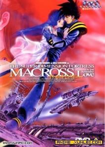 超时空要塞Macross-剧场版:可曾记得爱