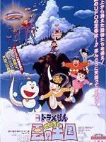 哆啦A梦剧场版13:大雄与云之国 国语