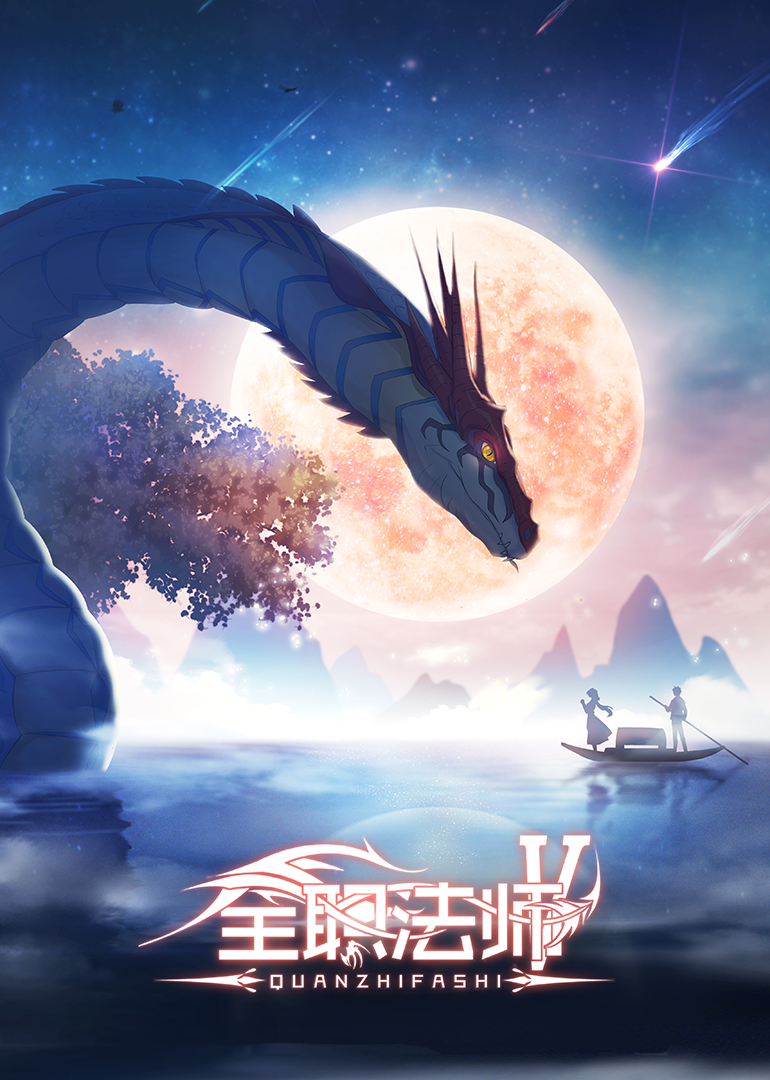 全(quan)職(zhi)法(fa)師第5季(ji)
