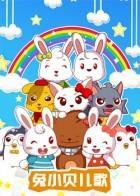兔小贝儿歌(TV版)