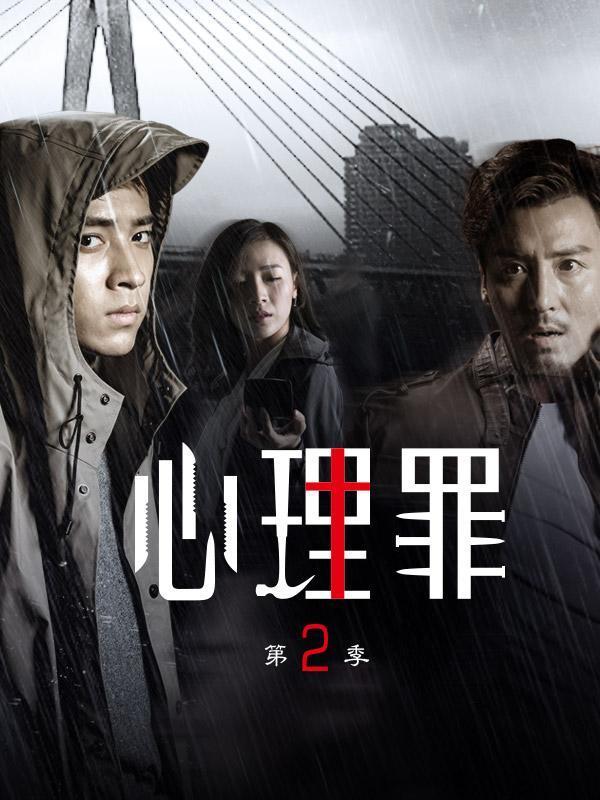 心理罪2-一周案情精编(国产剧)
