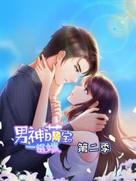 男神萌宝一锅端第2季