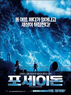 海神号(2006)