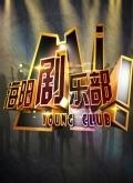海阳俱乐部(综艺)