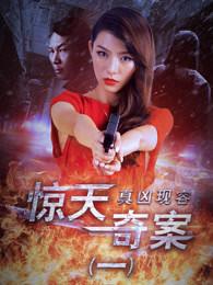 [微电影] 惊天奇案1真凶现容 (2016) 免费高清在线云点播 by 电影吧丨DianYingBar.com